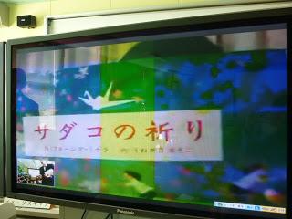 Sadako's Prayer on the big screen