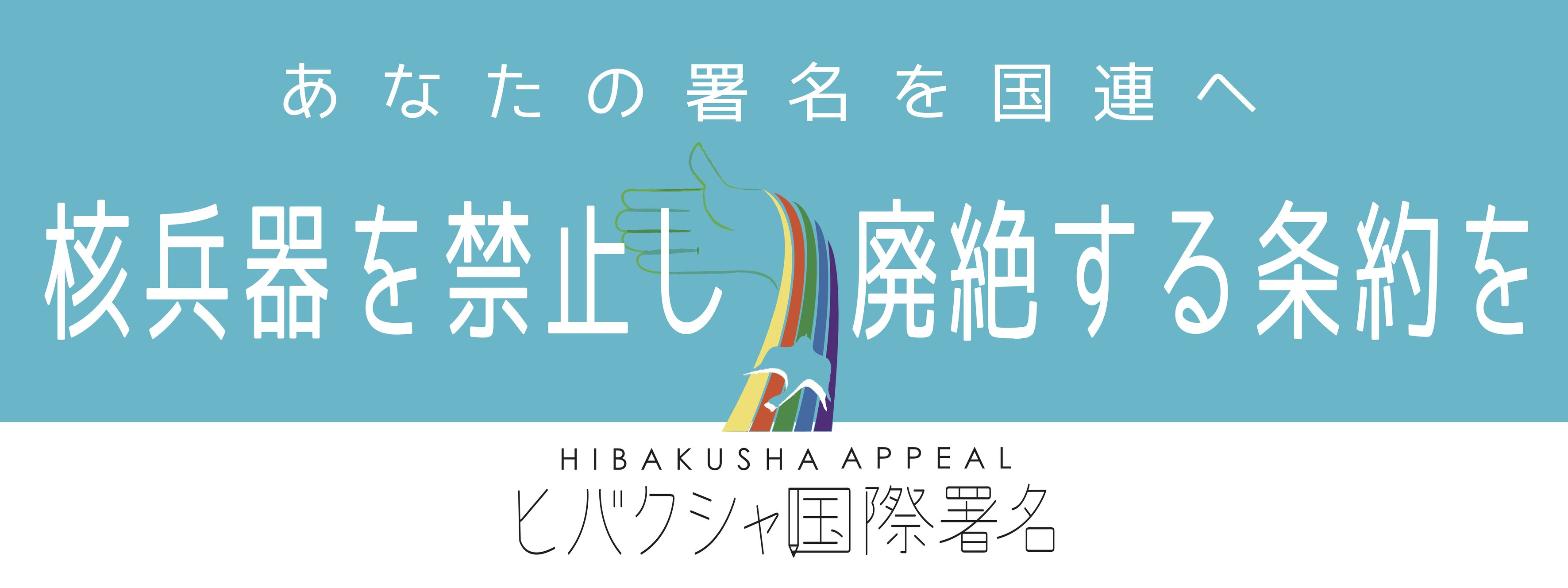 hibakusha appeal