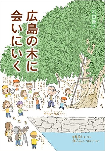 「広島の木」 cover